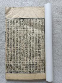 木刻本《唐书》卷131~卷133;三卷共计37页74面