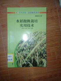 水稻抛秧栽培实用技术