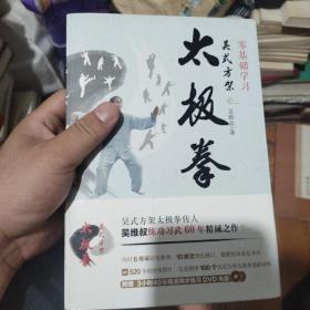 零基础学习吴式方架太极拳