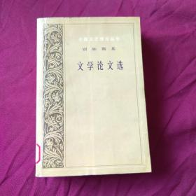 别林斯基文学论文选:外国文艺理论丛书
