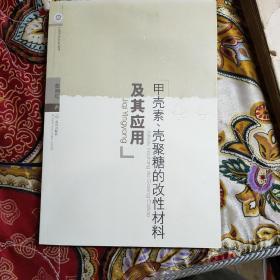 江汉大学学术丛书:甲壳素、壳聚糖的改性材料及其应用 全新