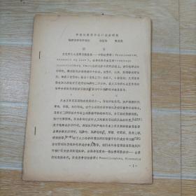 中国拟青霉的化学成分研究【铅印本】
