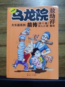 乌龙院大长篇系列·前传(第11卷):初入江湖(复刻版)