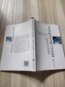 当代中国司法文明与司法改革-一种实证方法的研究