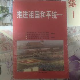 推进祖国和平统一(2开宣传画五张)