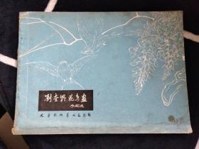 刘奎龄花鸟画 (手稿选)