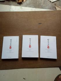 四川党史1-3卷