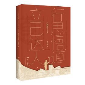 行思悟道 立己达人:我的教育人生 吴颖民 广东教育出版社9787554840115正版全新图书籍Book
