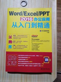 Word/Excel/PPT 2016 办公应用从入门到精通