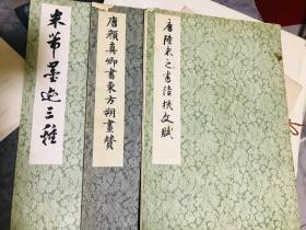 老字帖3本,唐颜真卿书东方朔画赞,唐陆柬之书陆机文赋,米芾墨迹三种 1978年版