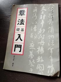 书法技法丛书----简牍基础入门 16开