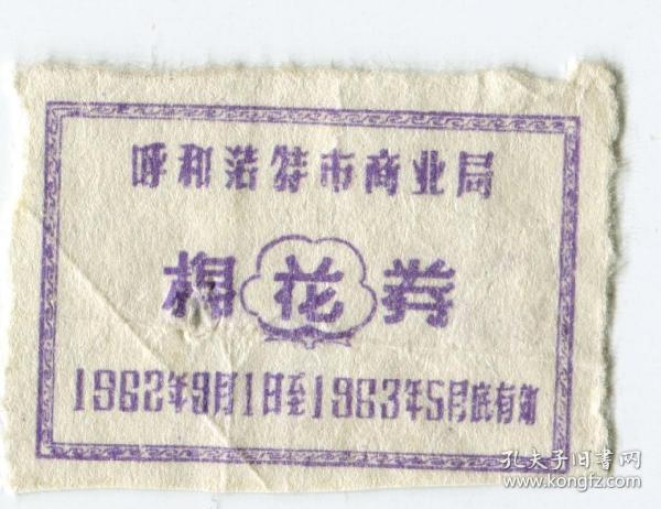 1962年呼和浩特棉花券