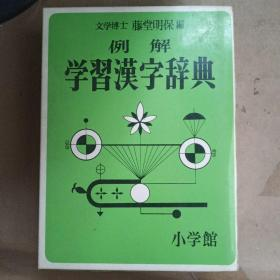 例解学习汉字辞典 (日本原版 软精装)盒装