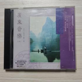 CD:广东音乐 二