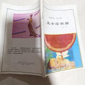 玉女经新解玉房秘笈古代真传