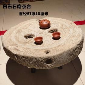 白砂石老石磨,可做茶台,刻画精美,茶台利器,非常难得,古代民间寓意深邃美好,非常难得少见的刻花精美石磨,值得收藏。