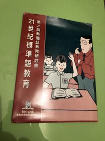 第二届普通话教育研讨会