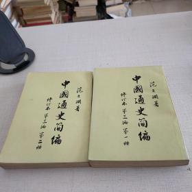 中国通史简编 修订本 第三编第一册第二册