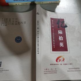 友陆拾集   内蒙古一机一中六十周年校庆校友录