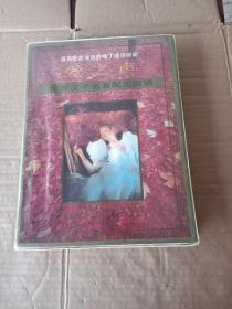 磁带:爱之声 世界文学名著配乐朗诵   著名配音演员乔榛 丁建华朗饰(盒装4盒磁带 、无书)