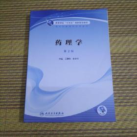 药理学  第2版  (供本科护理学类专业用/配增值)