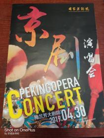 京剧节目单:京剧演唱会(国家京剧一团)