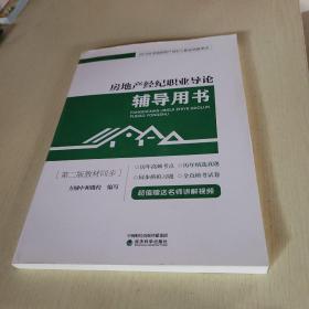 房地产经纪职业导论辅导用书