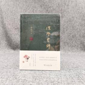 全新特惠· 汉学书评(精装) (杨联陞作品)