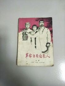 京剧 革命自有后来人 1964年印 参看图片