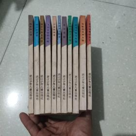 人类探险史故事丛书全11册