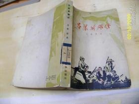 《吕梁英雄传 》人民文学出版社 ,56年二版,78年甘肃第一次印刷【仅售2元】