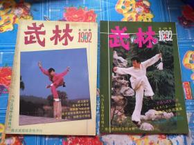 武林1992.3.4