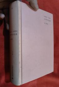 文学回忆录 (上)1989-1994【32开,硬精装】