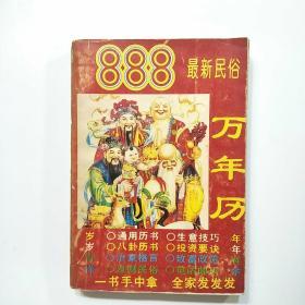 888最新民俗万年历