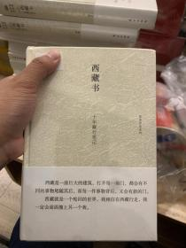 西藏书:十年藏行笔记