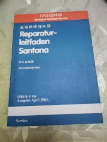 桑塔纳修理手册:电气线路图(1984年4月版)