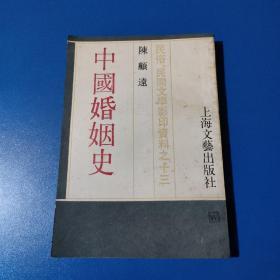 中国婚姻史,民俗民间文学影印资料之十三