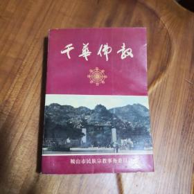 千华佛教  2#  鞍山  千山