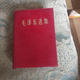 毛泽东选集一卷本大三十二开