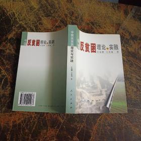 中国反贫困理论与实践