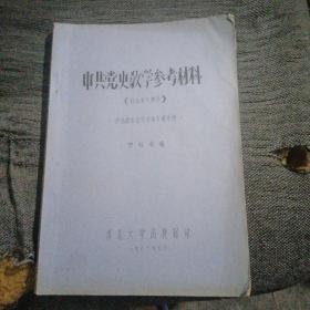 油印本:中共党史教学参考资料(社会主义部分)