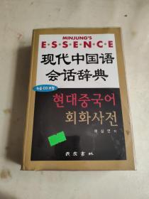 现代中国语会话辞典 韩语版带2CD