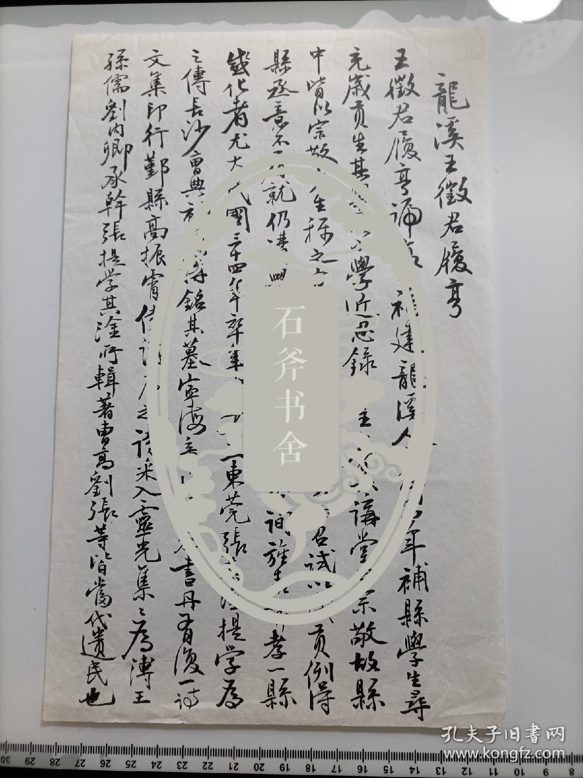 民国文献手稿一页(龙溪王征君履亨)