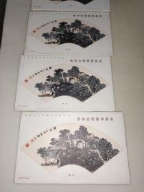 张树立国画作品选(8张)扇面  明信片