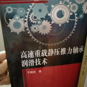 高速重载静压推力轴承润滑技术/哈尔滨理工大学制造科学与技术系列专著
