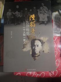 陈独秀江津晚歌:一个人和一家人