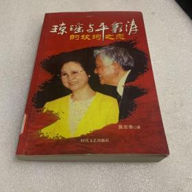 琼瑶与平鑫涛的坎坷之恋