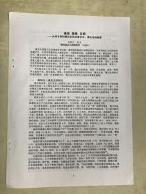 秦俑 楚俑 汉俑——从考古资料看汉文化对秦文化、楚文化的继承