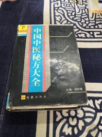 中国中医秘方大全(下册)