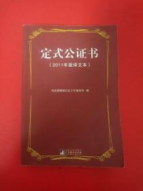 定式公证书(2011年版译文本)